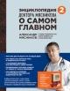 Энциклопедия доктора Мясникова о самом главном том 2й